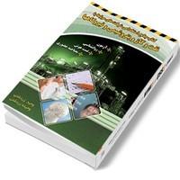 کتاب مصاحبه حضوری شرکت های مرتبط با نفت و گاز و پتروشیمی و نیروگاه های اتمی