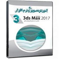 آموزش و نرم افزار 3ds Max 2017 بهمراه آموزش تصویری به زبان فارسی