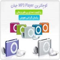 MP3 پلیر طرح Ipod shuffle - کوچکترین ام پی تری پلیر