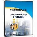 نرم افزار بهمراه فایل تصویری اموزش وکتاب الکترونیکی اموزشی نرم افزار pdms
